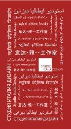 scarica il catalogo 2011 - Studio Italia Design