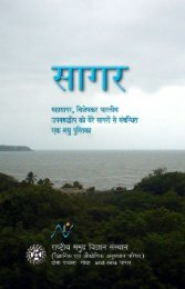 Sagar - in Hindi