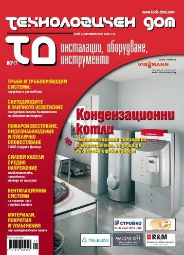 Свалете PDF на броя - ТД Инсталации