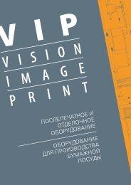 Скачать файл (.pdf) - ВИП-Системы