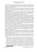 zeoguide 12 08 russian - Korallen-Zucht.de - Page 5