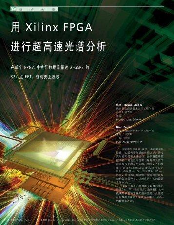 用Xilinx FPGA 进行超高速光谱分析