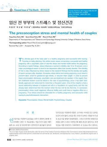 임신 전 부부의 스트레스 및 정신건강 - KoreaMed Synapse