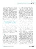 임신 전 부부의 스트레스 및 정신건강 - KoreaMed Synapse - Page 2