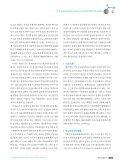 임신 전 부부의 스트레스 및 정신건강 - KoreaMed Synapse - Page 4