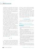 임신 전 부부의 스트레스 및 정신건강 - KoreaMed Synapse - Page 5