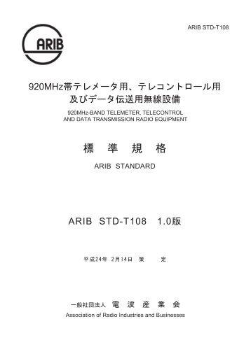 1-STD-T108v1_0