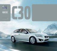 2013 Volvo C30 Brochure