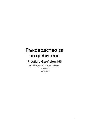 Ръководство за потребителя Prestigio GeoVision ... - GPS навигация